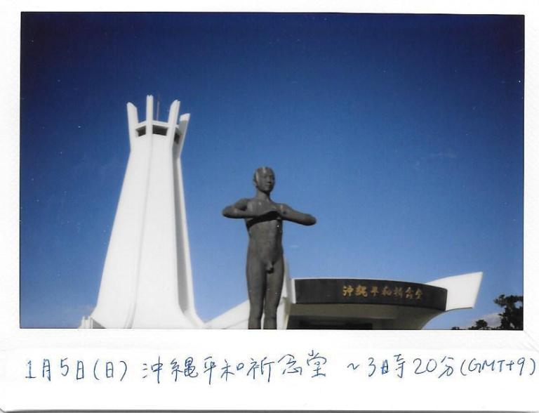 5 Jan 平和