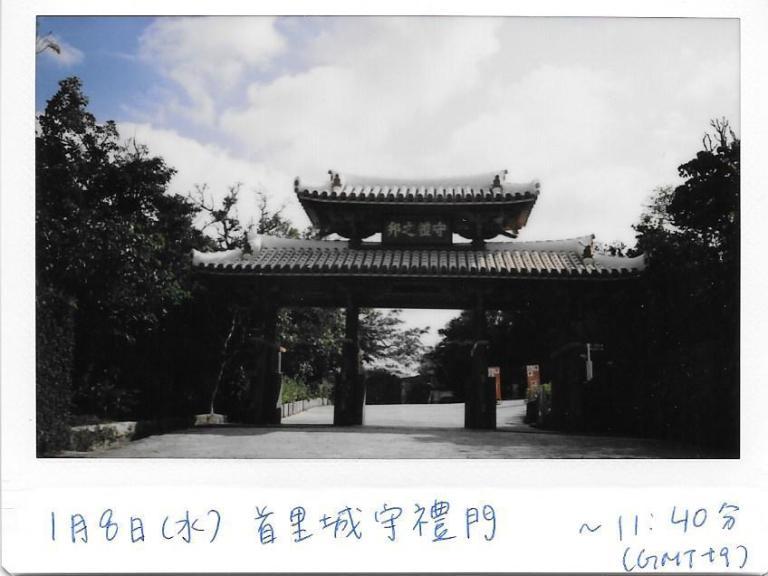 8 Jan Shuri Gate