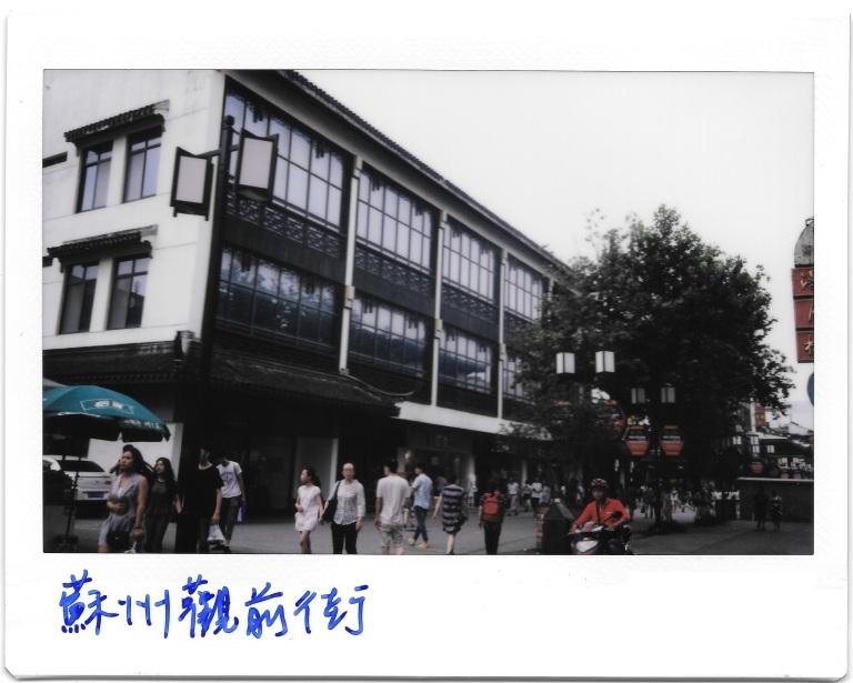 Suzhou Guanqian St