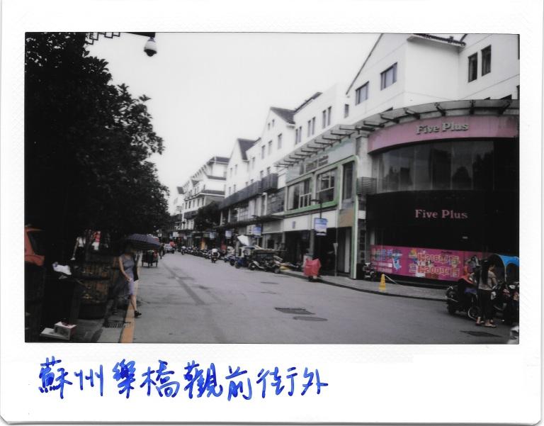 Suzhou Leqiao Street