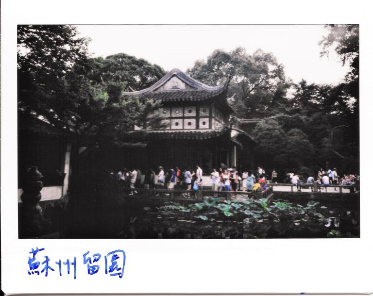 Suzhou Lingering Garden 1