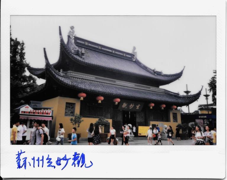 Suzhou Yuanmiaoguan