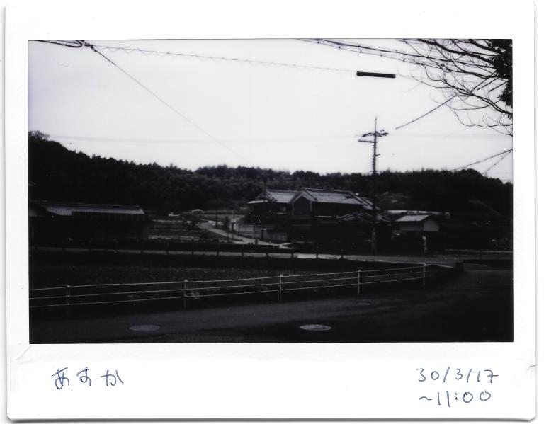 Asuka road 2
