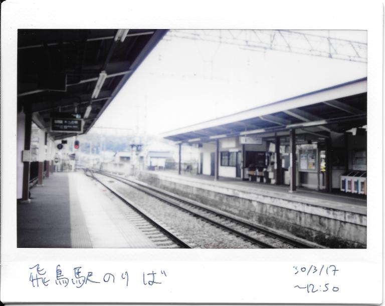 Asuka Station Platform 2