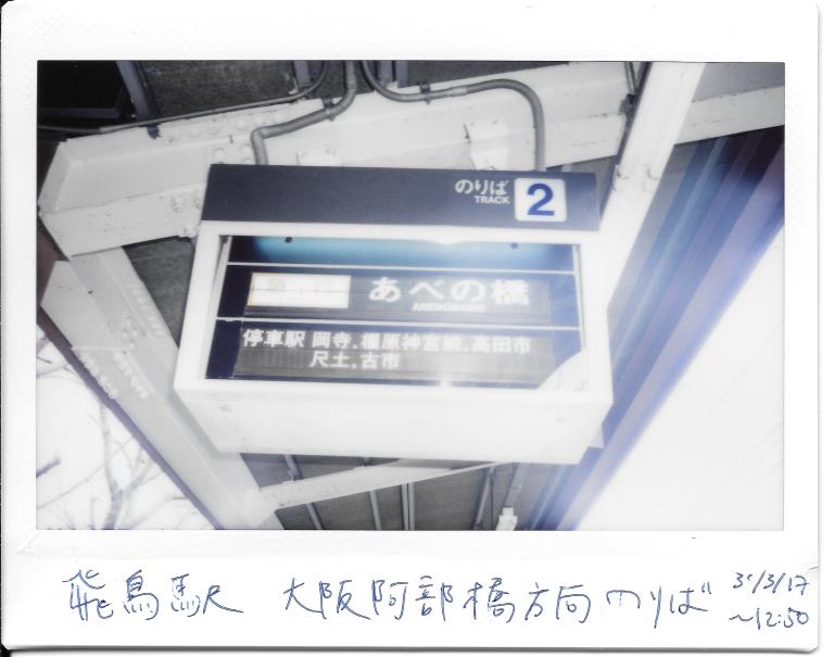 Asuka Station Platform