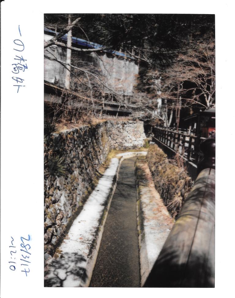Ichino Hashi Stream