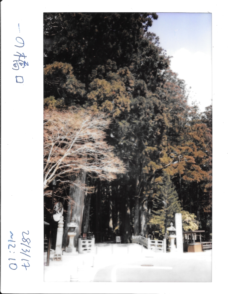 Ichino Hashi