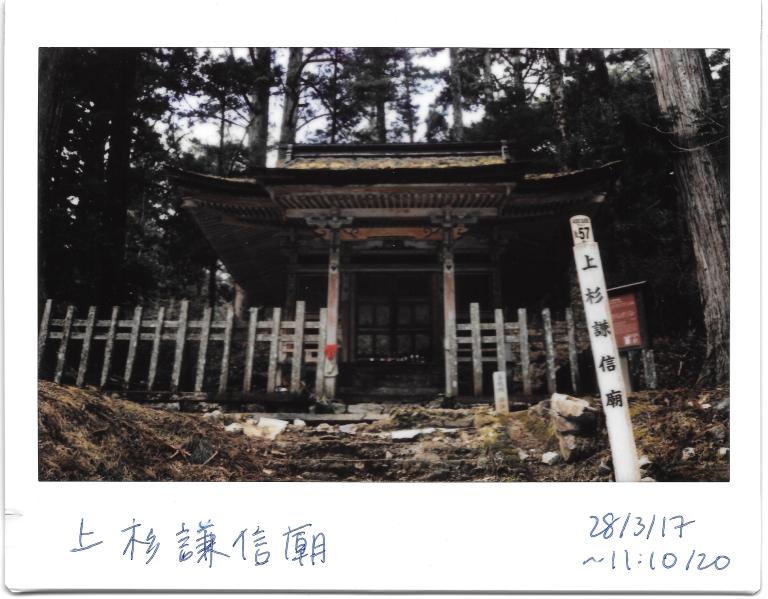 Kenshin Uesugi Soul house