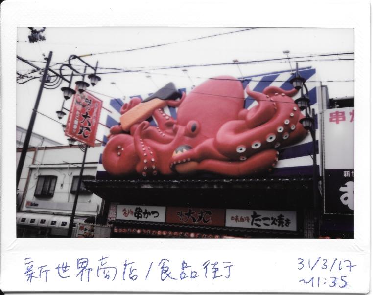 Shinshikai Octopus