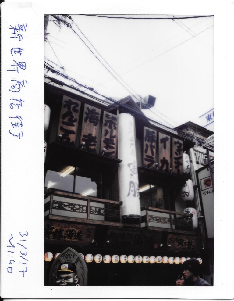 Shinshikai Restaurant