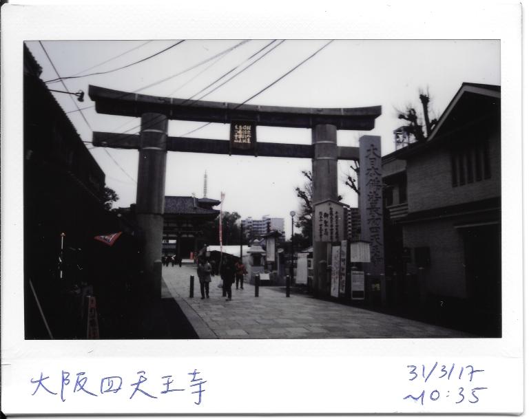 Shitennoji Main Gate