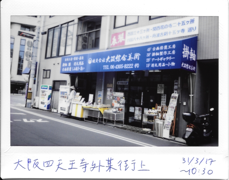 Shitennoji Street