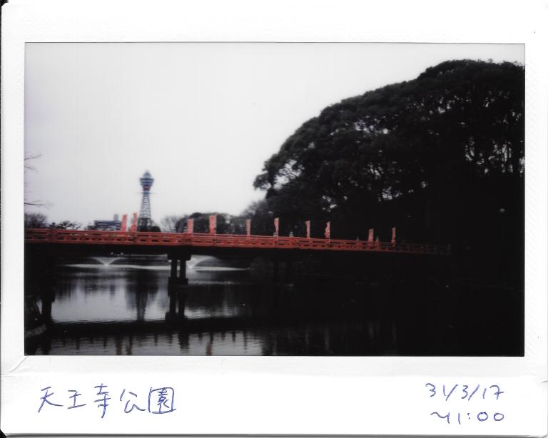 Tennoji Park 2